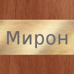 Мирон – тайна имени