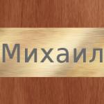 Михаил – значение и тайны имени