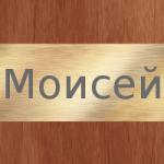 Моисей – тайны древнего имени