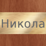 Тайна и значение имени Никола