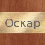 Значение и происхождение имени Оскар