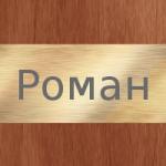 Тайны имени Роман