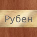 Значение имени Рубен