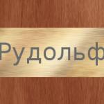 Значение имени Рудольф