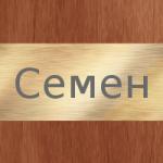 Значение имени Семен
