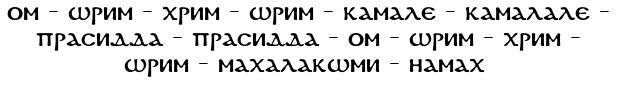 mantr2