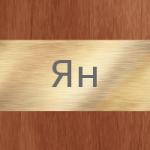 Интернациональное имя – Ян