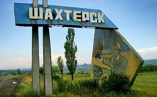 1335513256_shakhtersk
