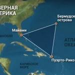 Новая рациональная теория о Бермудском треугольнике